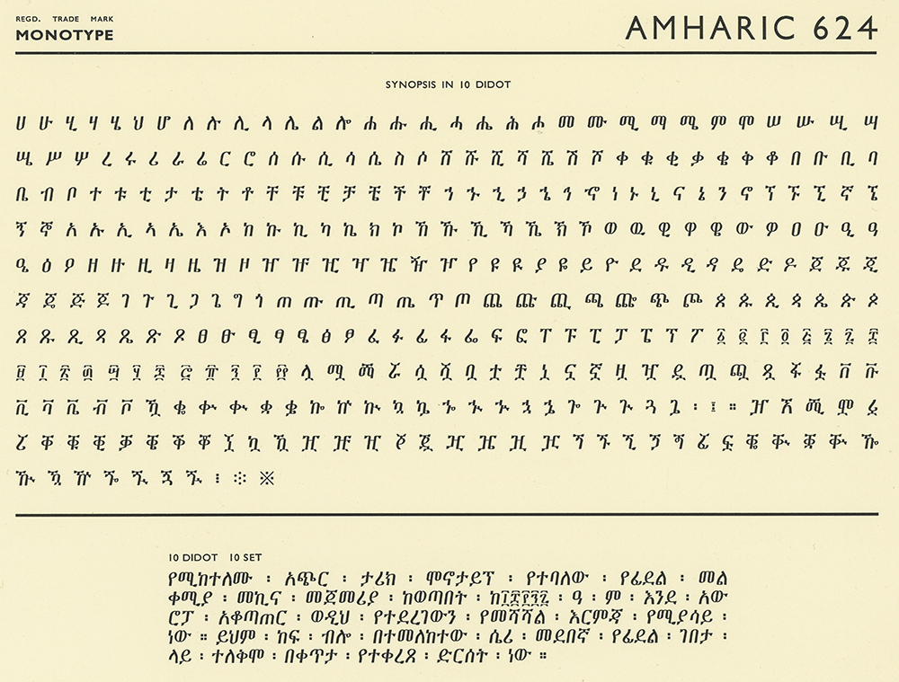 Amharic Letters