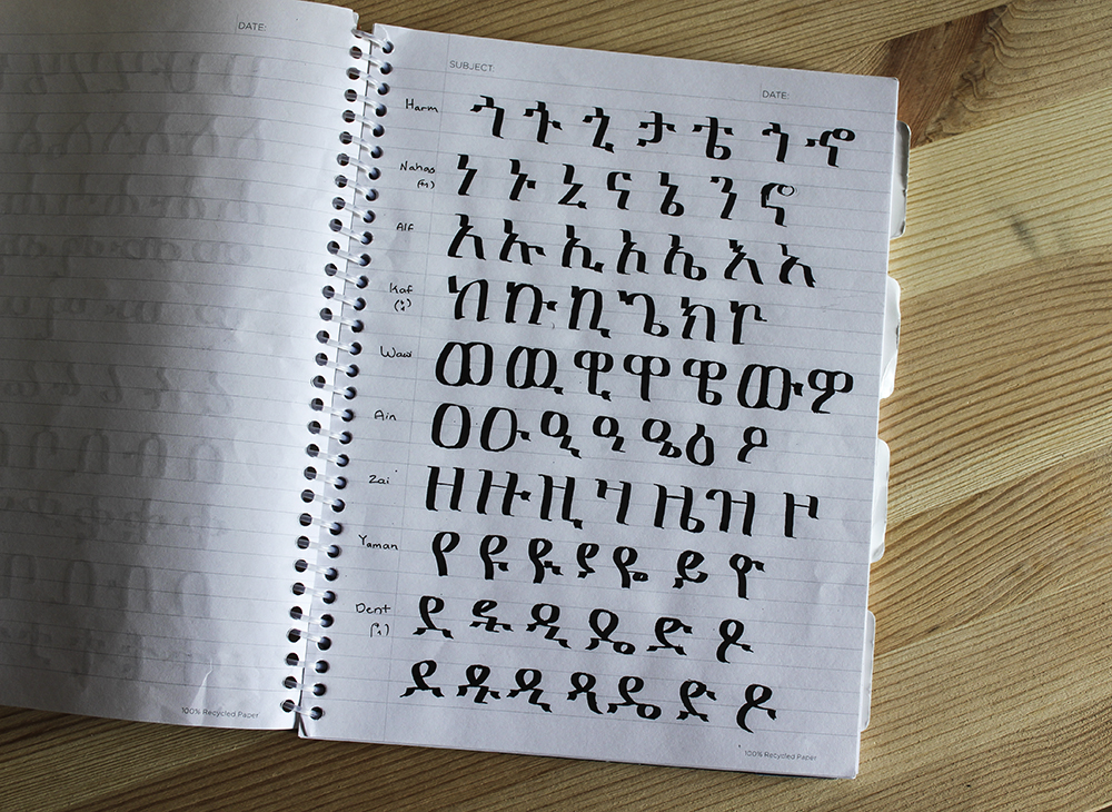 Amharic Here I Come Reading Calling